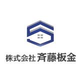 株式会社 斉藤板金