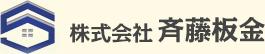 屋根のリフォームや板金、雨漏りのことなら茨城県稲敷郡の株式会社斉藤板金へ