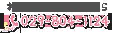 お問い合せはこちらから TEL: 029-804-1124